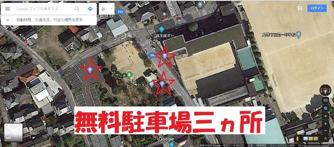 武家屋敷周辺の無料駐車場