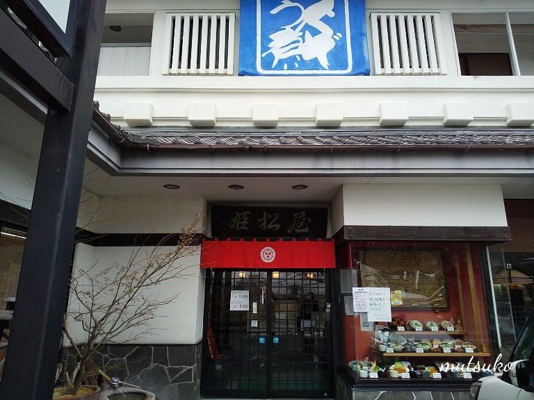 姫松屋玄関