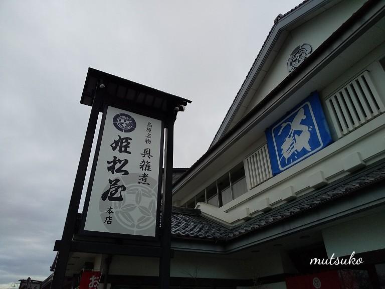 姫松屋本店の看板