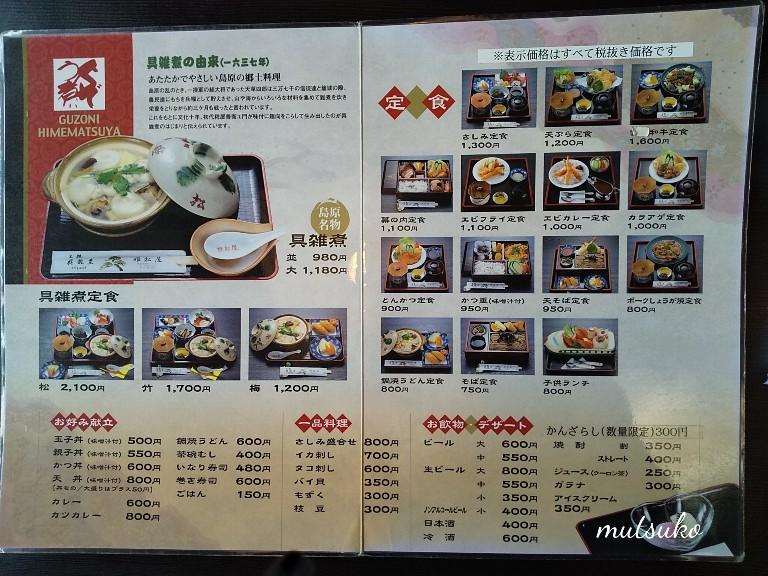 姫松屋のメニュー表